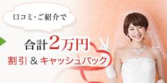 口コミ・ご紹介で 合計2万円割引&キャッシュバック